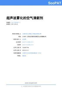 201110281867-超声波雾化的空气清新剂
