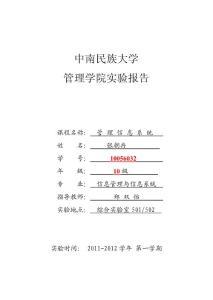 [通知/申请]中南民族大学管理学院实验报告管理信息系统实验报告标准模板