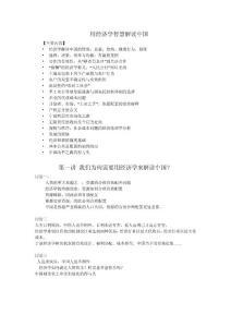 用经济学智慧解读中国.doc