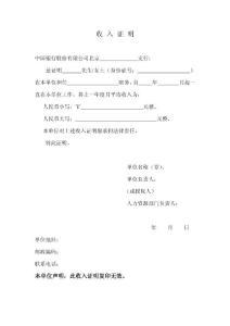 中国银行收入证明