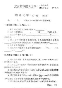 1999年北京航空航天大学物..