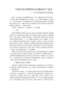 中国企业品牌国际化问题的..