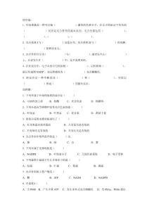 光合作用竞赛习题练习.doc