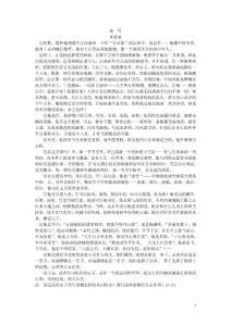 散文阅读练习.doc