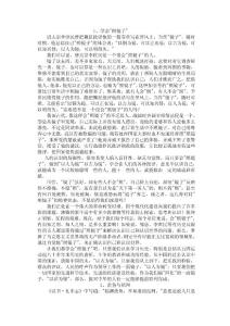 大学语文作文范文(九篇).doc.doc