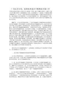 广东茂名石化:依靠快捷推进节能降耗.doc