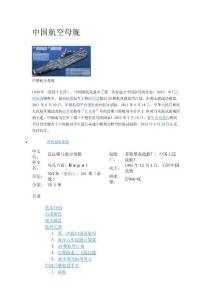 中国航空母舰