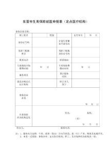 东营市生育保险就医申报表(定点医疗机构)