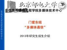 2012年北邮信息与通信工程学院研究生导师见面会——门爱东导师组介绍