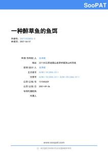 草鱼鱼饵配方及制备方法专利资料汇集