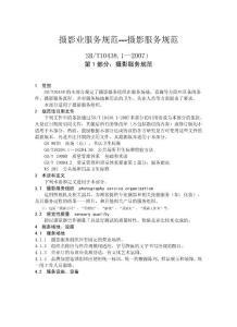 【精品】摄影业服务规范---摄影服务规范