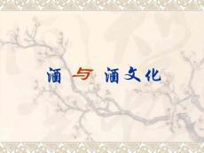 古老的中国黄酒