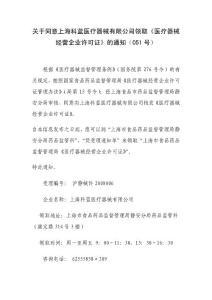 关于同意上海科蓝医疗器械有限公司领取医疗器械经营...