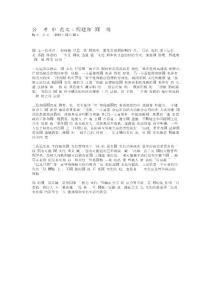 [军事/政治]吉林省2010申论考试热点