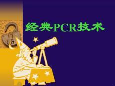 [其它]经典 PCR 技术2012