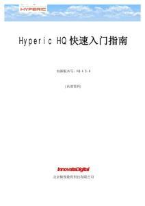 HypericHQ快速入门指南(中文)