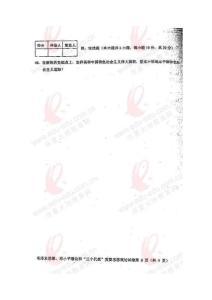 2008 十月 毛邓三 真题 江苏自考 助学 3..