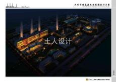 大同市土人工業遺產煤氣廠改造設計方案