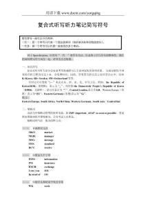 外語學習-復合式聽寫聽力筆記簡寫符號(精品資料)