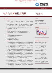 宏源证券-软件与计算机行业:研究周报-121014