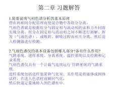 仪器分析(第四版)朱明华编课后题答案_全册