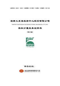 海南大东海旅游中心股份有限公司股权分置改革说明书