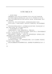 婦幼保健院工作制度(安全保衛制度14項)