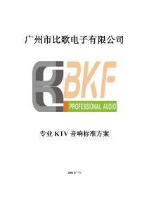 廣州市比歌電子有限公司 專業KTV音響標準方案 2008年月 目 錄 公司