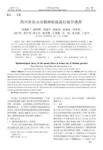 四川省乐山市精神疾病流行病学调查.pdf