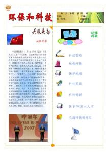 环保和科技电子小报.doc