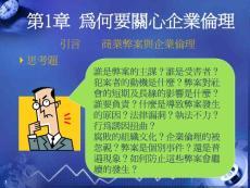 为何要关心企业伦理【精品-PPT】