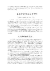 在上海期货交易所交易的三个期货品种中