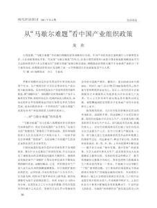 從_馬歇爾難題_看中國產業組織政策.pdf