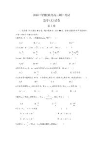 东莞四校联考高二上期中数学文科试卷