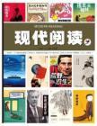 [整刊]《现代阅读》2012年11月