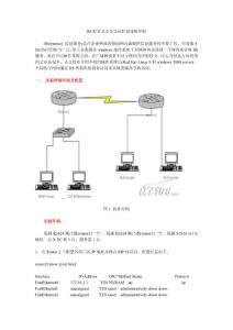IIS配置及安全访问控制策..