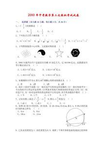 数学中考冲刺