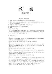 新编日语第一册教案