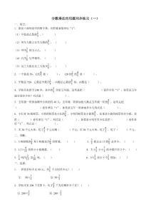 分数乘法应用题练习题
