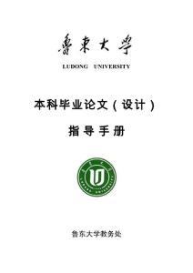 本科毕业论文(设计)指导手册