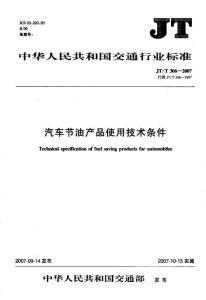 汽车节油产品使用技术条件