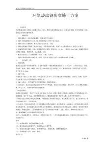 水泥面环氧玻璃钢防腐施工方案文档下载