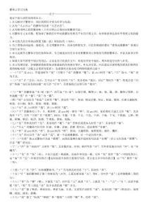 书法 行书 练字 字帖 繁体字大全 练字经验技巧.pdf