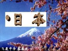 亚洲日本.ppt
