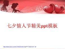 七夕情人節爛漫PPT模板