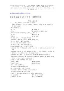 浙江省2010年4月自学考试质量管理体系认证试题