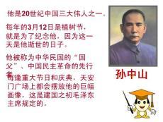 他是20世纪中国三大伟人之一【精品-PPT】