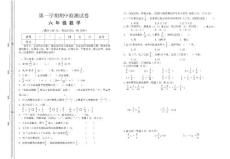 六年级数学期中试卷