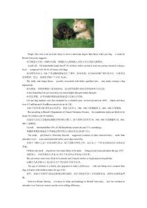 英汉双语:养猫比养狗的人..