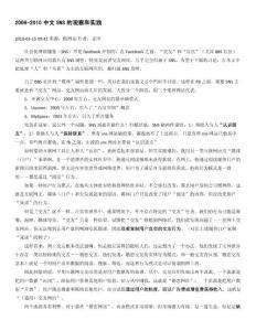 2008-2010中文sns观察